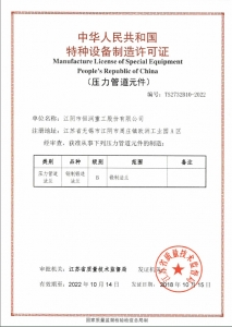 HR Manufacture License of Special Equipment PRC